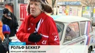 Немецкий актер и путешественник в Краснодаре проведет несколько дней