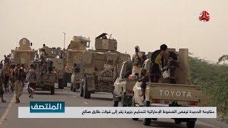 مقاومة الحديدة ترفض الضغوط الإماراتية لتسليم جزيرة زقر إلى قوات طارق صالح | تقرير يمن شباب