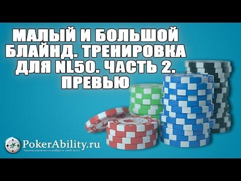 Покер обучение | Малый и большой блайнд. Тренировка для Nl50. Часть 2. Превью