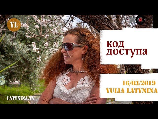 LatyninaTV / Код Доступа / 16.03.2019/  Юлия Латынина