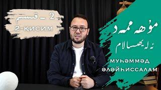 مۇھەممەد ئەلەيھىسسالام 2 - قىسىم   جاھىلىيەت دەۋرى   Mуһәммәд әләйһиссалам 2 - қисим