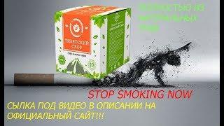 ОБЗОР КАК БРОСИТЬ КУРИТЬ! (Тибетский сбор от курения)