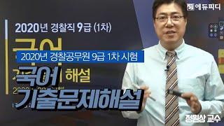 [에듀피디] 2020년 경찰직 경찰공무원 9급 1차 시…