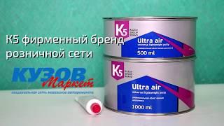 Обзор шпатлевки K5 Ultra air
