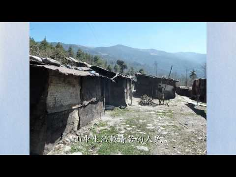 不丹 大吉嶺 錫金 孟加拉
