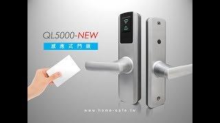 【免櫃台系統電子門鎖】出租套房/民宿/辦公室 電子鎖 QL5000-NEW