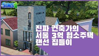 진짜 건축가의 서울 3억원 협소주택 랜선 집들이 I 강…