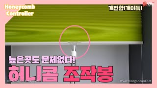 "ENG/""허니콤 조작봉"" 늘어나라~ …"