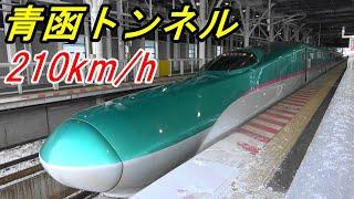 北海道新幹線 青函トンネルを210km/hで走行! The Shinkansen ran through the Seikan Tunnel at 210km/h