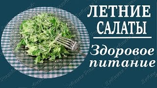 Легкий салат с капустой и огурцами.  Летние салаты для здорового питания