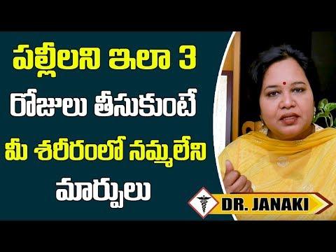 పల్లీలని 3 రోజులు తీసుకుంటే మీ శరీరంలో నమ్మలేని మార్పులు||Health Benefits of Ground Nuts|| Dr.Janaki