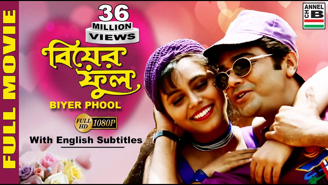 Biyer Phool | বিয়ের ফুল | Bengali Full Movie | Prasenjit | Rani Mukherjee | Indrani Halder | Full HD