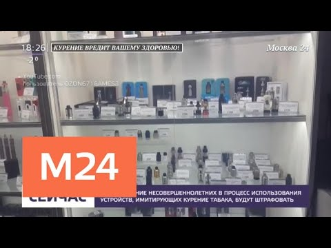 Смотреть фото За вовлечение детей в курение вейпов будут штрафовать - Москва 24 новости россия москва