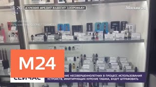 Смотреть видео За вовлечение детей в курение вейпов будут штрафовать - Москва 24 онлайн