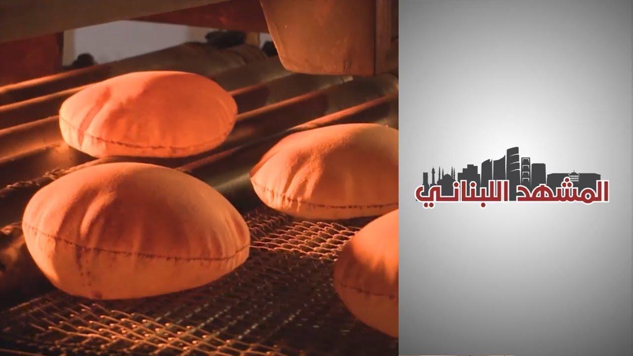 المشهد اللبناني - أسعار الخبز تثير مخاوف من المجاعة  - 23:58-2021 / 4 / 5
