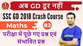 8:00 PM - SSC GD 2018   Maths by Naman Sir   परीक्षा में पूछे गए प्रश्न एवं संभावित प्रश्न