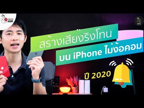 วิธีสร้างริงโทนเสียงเรียกเข้า (Ringtone) iPhone ไม่ง้อคอม ปี 2020 พร้อมวิธีลบริงโทน ทำตามได้เลย
