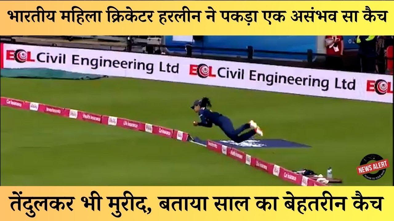 भारतीय महिला क्रिकेटर हरलीन ने पकड़ा एक असंभव सा कैच I तेंदुलकर ने बताया साल का सबसे बेहतरीन कैच