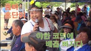 홍단이품바코믹공연/우리소리최장규예술단