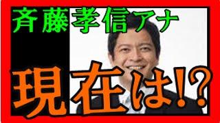 【NHK山梨甲府】斉藤孝信アナウンサー(38) これからどうなる!? 嫁や...