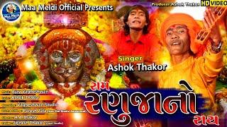Ashok Thakor Ram Ranuja No Ray રામ રણુજા નો રાય HD Latest Gujarati Song 2019