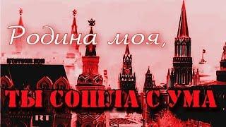 Скачать Игорь Тальков Родина моя ты сошла с ума Реквием по России N Stудия