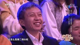 [越战越勇]《打工奇遇》 表演:耶果 李百可 月亮  CCTV综艺