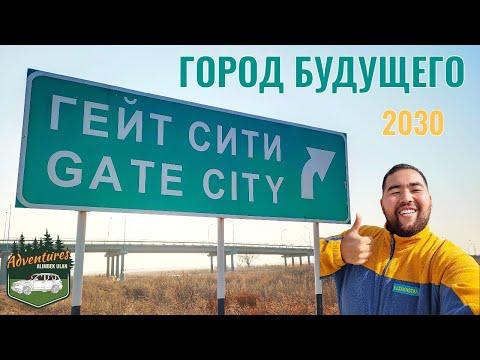 Город ГЕЙТ Сити