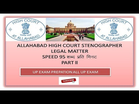 Allahabad high court stenographer skills test legal matters part ll