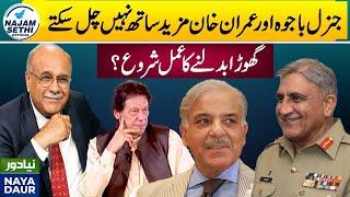General Bajwa Ko Ghoray Badalnay Ki Tajweez | Najam Sethi Advises | Najam Sethi Official
