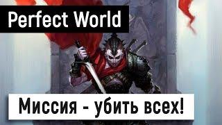 [ThePW 1.3.6] Миссия - убить всех!