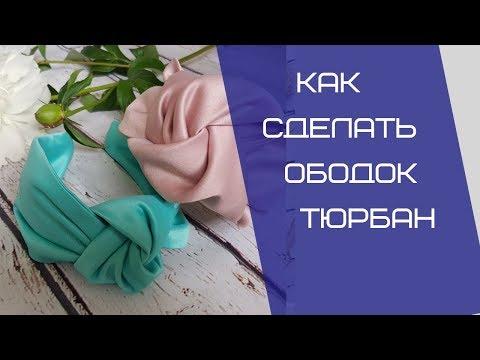 Как сделать ободок тюрбан своими руками. Ободок с узлом. Чалма. DIY