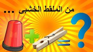 كيف تصنع جهاز انذار بإستخدام ملقط الغسيل...What can you make with a Clothespin