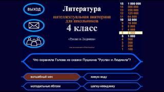 Викторина «Руслан и Людмила» Пушкин (Vneuroka.ru)