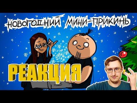 Новогодний мини-прикинь | Metal Family Xydownik | РЕАКЦИЯ ГИДРЫ