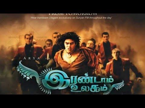 இரண்டாம் உலகம் - Irandaam Ulagam - Movie - Explained
