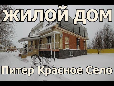 Жилой дом участок ИЖС  Красное Село Санкт Петербург. Дом готовый для проживания