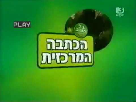גיל חובב בתוכניתו בערוץ 8 מבקר באוסף הצמחים הטורפים של אריה כהן