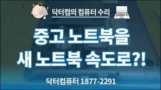 경기 오산시컴퓨터수리 …