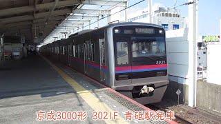 京成3000形 3021F 京成本線 青砥駅発車