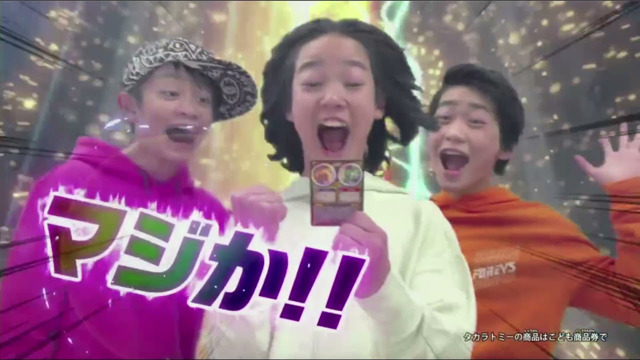 Musique de la pub   マジカパーティ (Mazica Party) (Japon) 2021