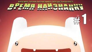 Осколки времени - Adventure Time: Time Tangle - #1
