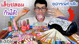 Edible nail clippers, fake nails, nail polish, long manicure #Mukbang Edible Nail Clippers: Kunti