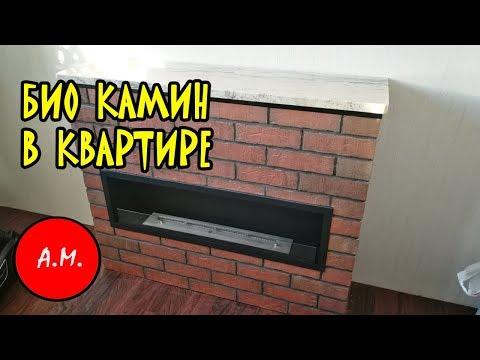 Как самим сделать камин в квартире