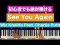 Gambar cover 「See You Again」Wiz Khalifa feat. Charlie Puth 【初心者でも絶対弾ける!ピアノの弾き方】レベル☆☆☆☆
