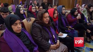 Afghan Women Join Global Campaign To Fight Violence