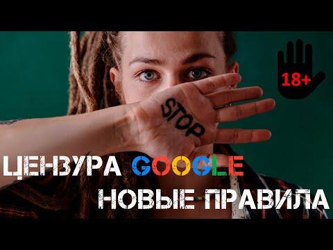 Цензура в интернете. За что будет банить Google. Официально 2021
