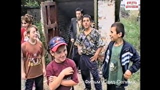 Чеченские дети из Грозного.7 август 1996 год.Фильм Саид-Селима