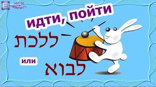 Тема 10 ♦ Как не запутаться с глаголом ИДТИ/ ПОЙТИ  в иврите ♦ ?לבוא или  ללכת