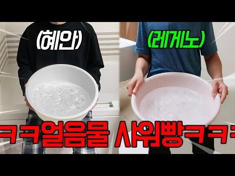 혜안VS레게노(게임진사람 얼음물 샤워빵ㅋㅋㅋㅋㅋㅋㅋㅋㅋㅋㅋ)